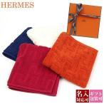 名入れ可 刺繍 エルメス タオル ハンカチ HERMES 高級 ハンドタオル カレタオル ステアーズ H103189M 正規品  新品 新作 2021年