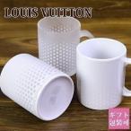 ルイヴィトン マグカップコップ マグポルカ ドット 水玉 ブックストア White Porcelain Mug Ref. 2000000000510 プレゼント 刻印 名入れ