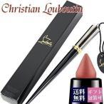 クリスチャンルブタン リップ 新品 正規品 Christian Louboutin ディファイナー レア ニュ L10 ブランド 新作