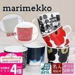 マリメッコ marimekko 期間限定価格 北欧雑貨 マグカップ ラテマグ コーヒーカップ 容量200ml  CUP 63429 001 SALE
