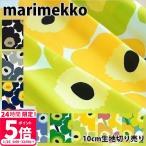 マリメッコ marimekko 北欧雑貨 お試し生地 布 ファブリック ビニールコーティング素材 防水 ウニッコ柄 UNIKKO 10cm単位切り売り代引き不可