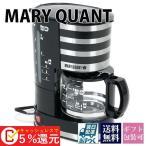 マリークワント マリクワ MQ コーヒー メーカー コーヒーサーバー ブランド