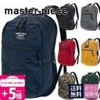 マスターピース MASTER-PIECE バッグ リュックサック バックパック デイバッグ Pop'n'Pack 折りたたみ 02030