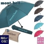 モンベル mont-bell 折りたたみ傘 U.L.トレッキングアンブレラ 1128551