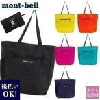 モンベル montbell バッグ レディース メンズ エコバッグ ポケッタブル ライトトート M 1123973
