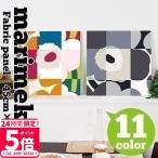 ファブリックパネル マリメッコ marimekko ファブリックボード 布装飾 北欧 雑貨 完成品 ウニッコ UNIKKO 45cm×45cm 正方形 鶴三工房