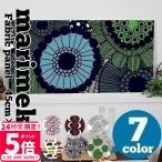 ファブリックパネル マリメッコ marimekko ファブリックボード 北欧 布装飾 おしゃれ かわいい 完成品 90cm×45cm 長方形 鶴三工房
