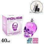 ポリス 香水 レディース トゥービー パープル EDP 40ml オードパルファム ハロウィンセール