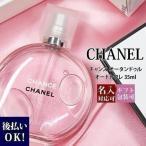 名入れ シャネル チャンス オー タンドゥル EDT 35ml 香水 フレグランス オードトワレ スプレー スプレイ プレゼント 刻印 アトマイザー セット