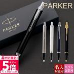 パーカー PARKER ボールペン IM ボールペン ブランド ギフト サマーセール ボーナス