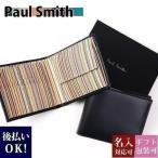 ショッピングSALE品 SALE 薄型財布 ポールスミス Paul Smith 財布 二つ折り財布 ブラック×マルチストライプ APXA 4833 W761 B サマーセール ボーナス