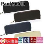 ショッピングポールスミス ポールスミス Paul Smith ペンケース メンズ 筆箱 ふで箱 ジップストローグレイン 833920 PSK863 サマーセール ボーナス