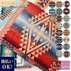 ショッピングブランケット 名入れ 刺繍 ペンドルトン Pendleton タオルブランケット オーバーサイズ バスタオル ビーチタオル ジャガードタオル スパタオル 大判 タオルケット 103×180cm