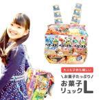 特価 在庫限り ランドセル お菓子 駄菓子 詰め合わせ ギフト プレゼント お菓子リュック L 子供 子ども ブーツ 福袋