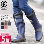 あすつく レインブーツ レディース おしゃれ FESTA(フェスタ) レインブーツ ラバーブーツ バードウォッチング 長靴 機能的 保存袋付き  サマーセール ボーナス