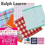 [全14色 正規ギフトバッグ付き] ラルフローレン RALPH LAUREN ハンカチ タオル セット メンズ レディース ギフト コットン100% ネコポス送料無料