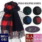 ラルフローレン マフラー メンズ レディース ウール リバーシブル バッファローチェック柄 PC0441 POLO RALPHLAUREN 名入れ
