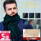 2020年秋冬新作 ラルフローレン マフラー メンズ レディース ウール リバーシブル ロゴ刺繍 PC0455 POLO RALPHLAUREN 名入れ