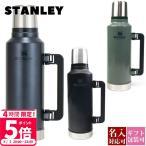 スタンレー 水筒 1.9L クラシック真空ボトル グリーン 10 01289 035 STANLEY ステンレスボトル グリップ付 魔法瓶 プレゼント 刻印 名入れ