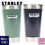 スタンレー マグ クラシック真空パイント 0.47L 01704 STANLEY ステンレスボトル アウトドア 魔法瓶 保冷 保温