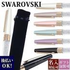 スワロフスキー ボールペン クリスタルライン スターダスト SWAROVSKI 高級ボールペン キラキラ 綺麗 プレゼント 刻印 1本から 名入れ
