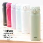 サーモス携帯マグ 水筒 マグボトル タンブラー THERMOS 500ml JNL-502 名入れ対応 ボトル