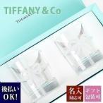 名入れ ティファニー TIFFANY&Co ボウ グラス セット コップ ペアグラス 2点セット215ml ブランド 名入 名前入り