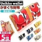 マリメッコ(marimekko)の生地使用 財布 長財布 レディース がま口 本革 レザー 革 がまぐち ガマグチ 新品 新作