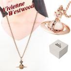 ショッピングVivienne ヴィヴィアンウエストウッド Vivienne Westwood ネックレス スモールオーブピンクゴールド 752106B/3 PINK GOLD