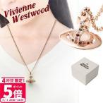 ヴィヴィアンウエストウッド Vivienne Westwood ネックレス タイニーオーブピンクゴールド 752014B/3 PINK GOLD