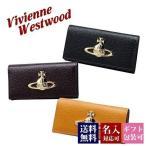 ヴィヴィアンウエストウッド Vivienne Westwood キーケース レディース EXECUTIVE 4連 キーケース 3518C95 サマーセール ボーナス