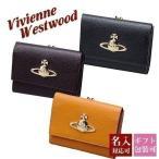 ヴィヴィアンウエストウッド Vivienne Westwood 財布 二つ折り財布 レディース EXECUTIVE ガマ口 3218C92 サマーセール ボーナス