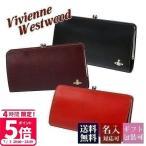 ヴィヴィアンウエストウッド Vivienne Westwood 財布 長財布 レディース ヴィンテージ WATER ORB がま口 3118M11 サマーセール ボーナス