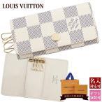 ルイヴィトン キーケース メンズ レディース ダミエ アズール 4連キーケース N60386 LOUIS VUITTON 新品 プレゼント 刻印 名入れ