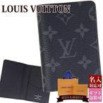 新品 ルイヴィトン LOUIS VUITTON カードケース メンズ 名刺入れ パスケース ポケット オーガナイザー モノグラム エクリプス M61696