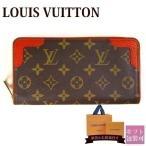 ルイヴィトン 新品 LOUIS VUITTON 財布 長財布 ラウンドファスナー ジッピー・ウォレット レティーロ モノグラム・スリーズ M61854 ブランド