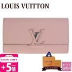 ショッピングヴィトン ルイヴィトン LOUIS VUITTON 財布 長財布 二つ折り ポルトフォイユ・カプシーヌ トリヨン マグノリア M61250 母の日