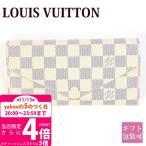 ルイヴィトン 財布 長財布 さいふ サイフ ジョセフィーヌ ダミエアズール N63545 サマーセール ボーナス