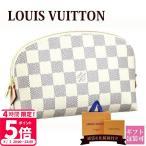 ショッピングVUITTON 新品 ルイヴィトン ポーチ 化粧入れ 化粧ポーチポシェット コスメティック レディース 機能的 N60024