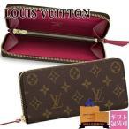 ルイヴィトン 新品 LOUIS VUITTON 財布 長財布 レディース ラウンドファスナー ポルトフォイユ・クレマンス モノグラム/フューシャ M60742 ブランド