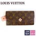 ルイヴィトン 新品 LOUIS VUITTON 財布 長財布 レディース 二つ折り ポルトフォイユ・エミリー モノグラム・フラワー M64202 ブランド
