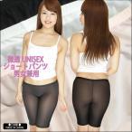スパッツ 下着 レギンス 日本製 ユニセックス 男女兼用 薄々 極薄 パンツ 通販
