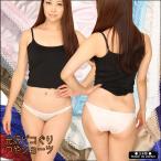 日本製  スキャンティ 光沢 大きい つや 艶 ショーツ レディス 下着 ユニセックス  男女兼用 通販