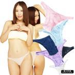 下着 ビキニ ユニ ショーツ パンツ メンズ レディース 男女兼用シースルー 通販 日本製 得トク2WEEKS