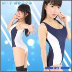 スク水 競泳水着 スクール水着 セパレート レオ コスプレ コスチューム 衣装