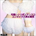 日本製 アンスコ 大きい フリーサイズ アンダースコート コス 男女兼用 ユニセックス