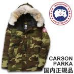 カナダグース カーソンパーカ CANADA GOOSE CARSON メンズ ダウン ジャケット コート 日本正規品 2018年 (当店発行クーポン対象外)