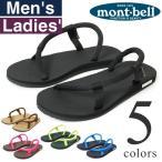 モンベル ソックオンサンダル mont・bell #1129396 【レディース&メンズ】