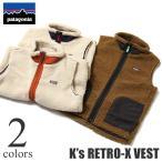 パタゴニア レトロXベスト キッズ Patagonia K's Retro-x Vest フリースベスト 65619