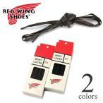 レッドウイング シューレース フラット・ワックスト・ブーツレース 靴紐 RED WING 純正 靴ヒモ アイリッシュセッター ベックマン セミドレス 【メール便可能】